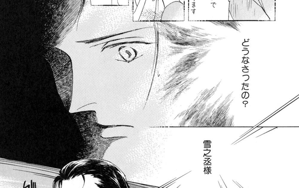 雨柳堂夢咄 第9話「はつ恋鏡」②