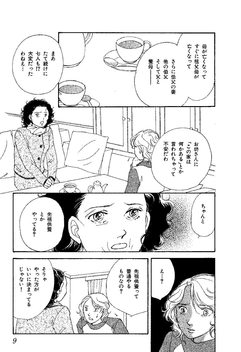 mayuri_0001_0009.jpg