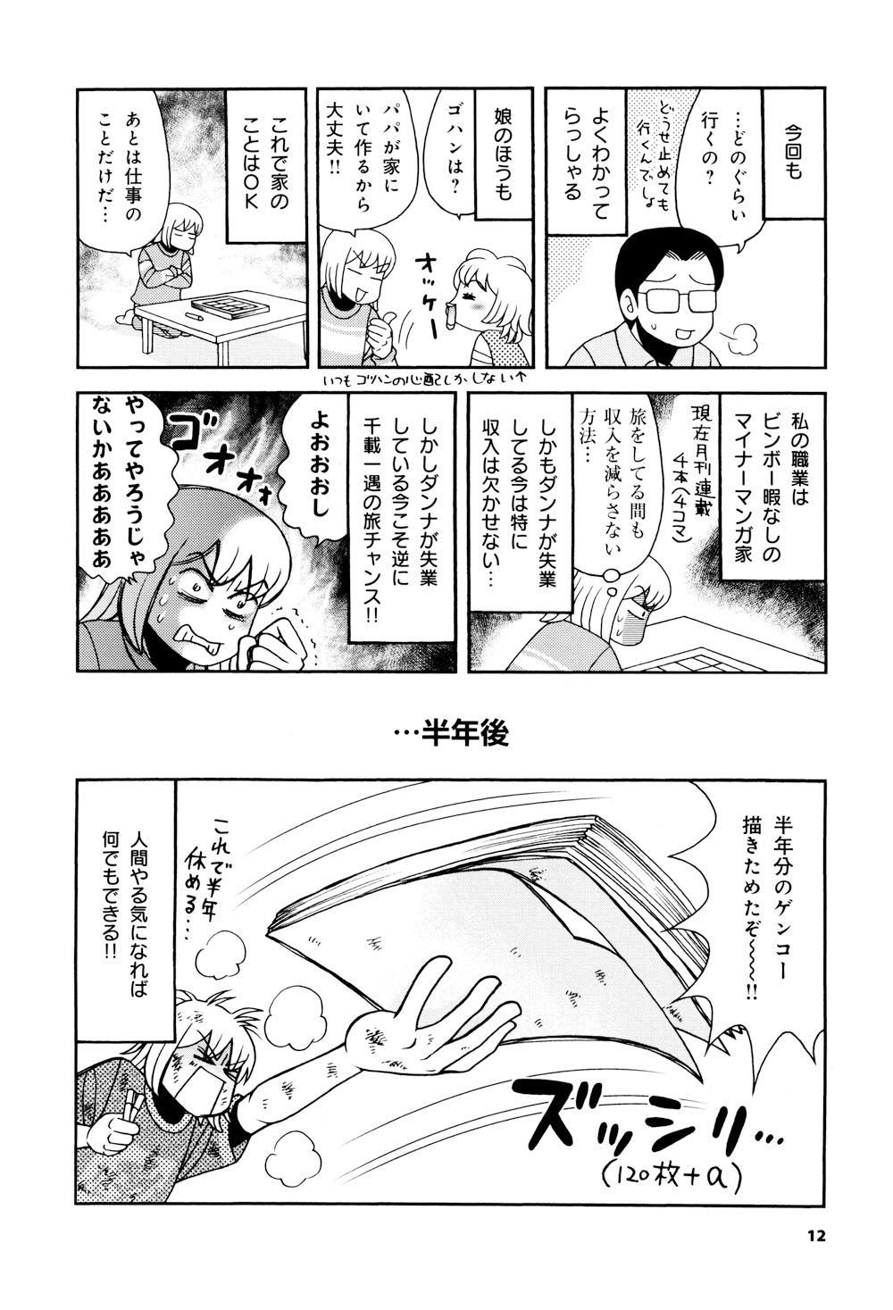 よくばり世界一周(上)_013.jpg
