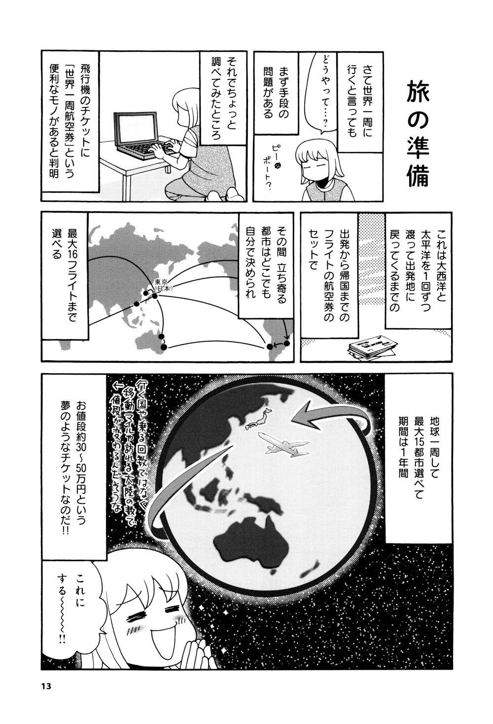よくばり世界一周(上)_014.jpg