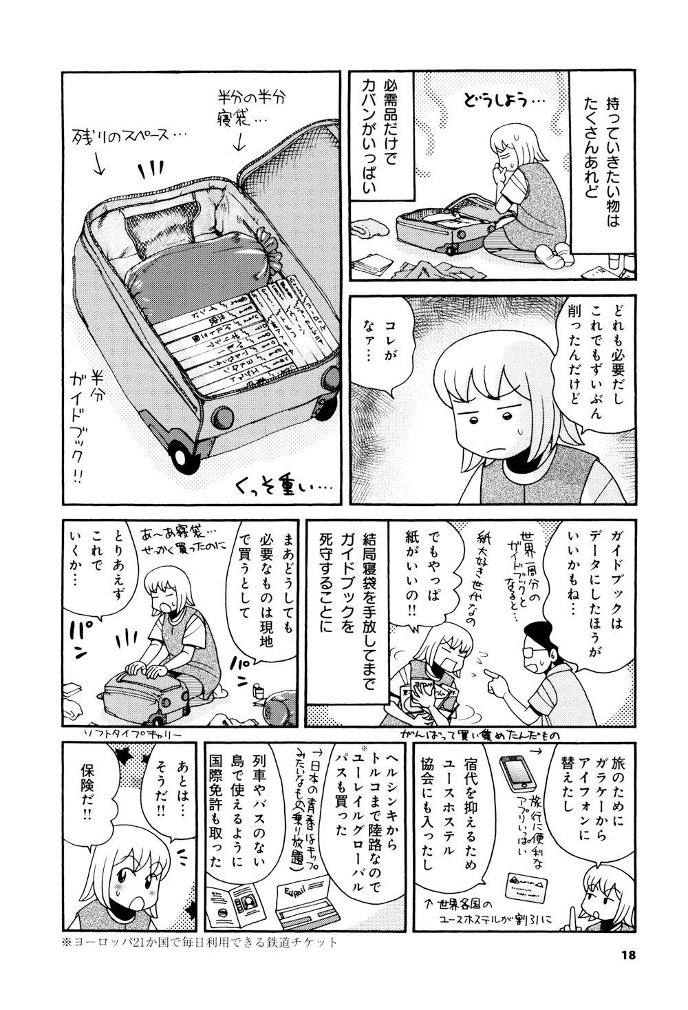 よくばり世界一周(上)_019.jpg
