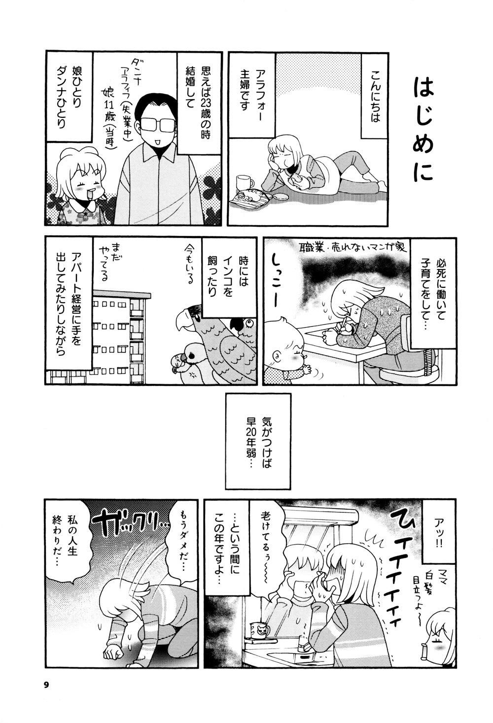 よくばり世界一周(上)_010.jpg