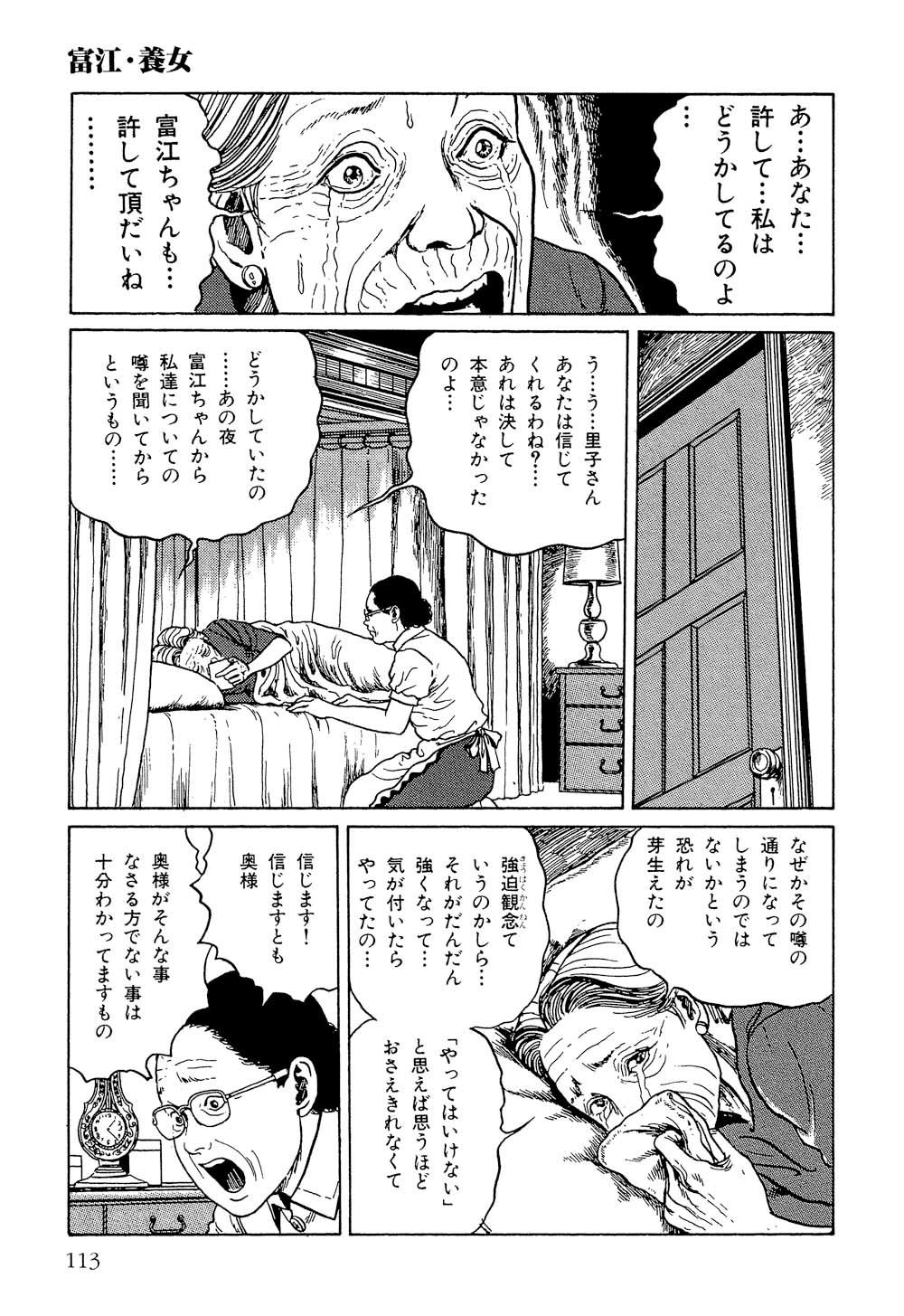 itouj_0002_0115.jpg