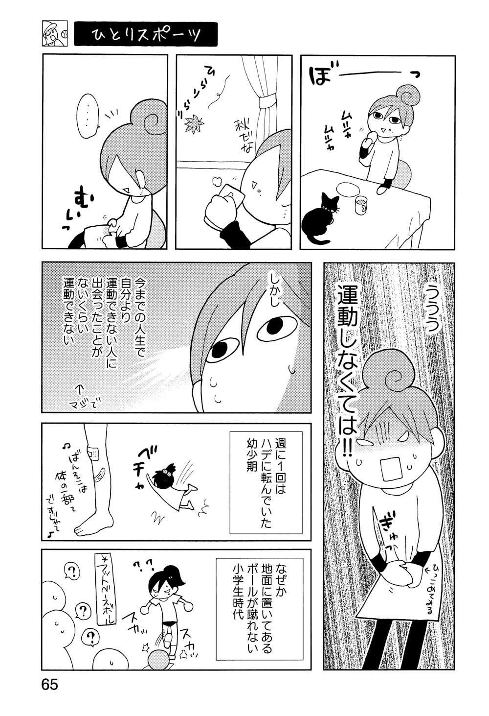 おひとりさま_066.jpg