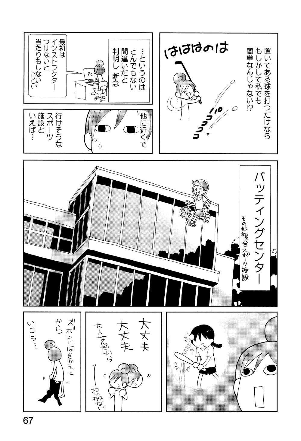 おひとりさま_068.jpg