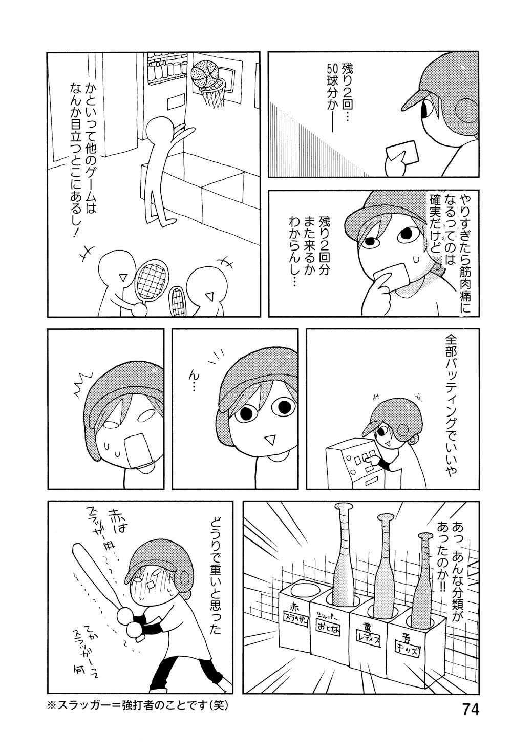 おひとりさま_075.jpg
