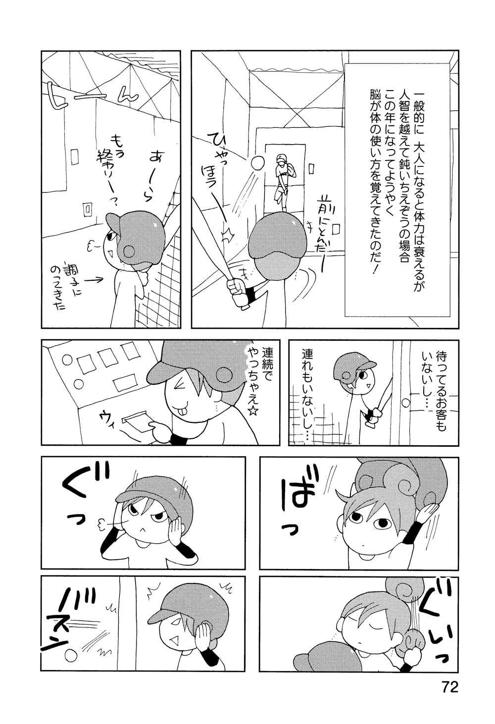 おひとりさま_073.jpg