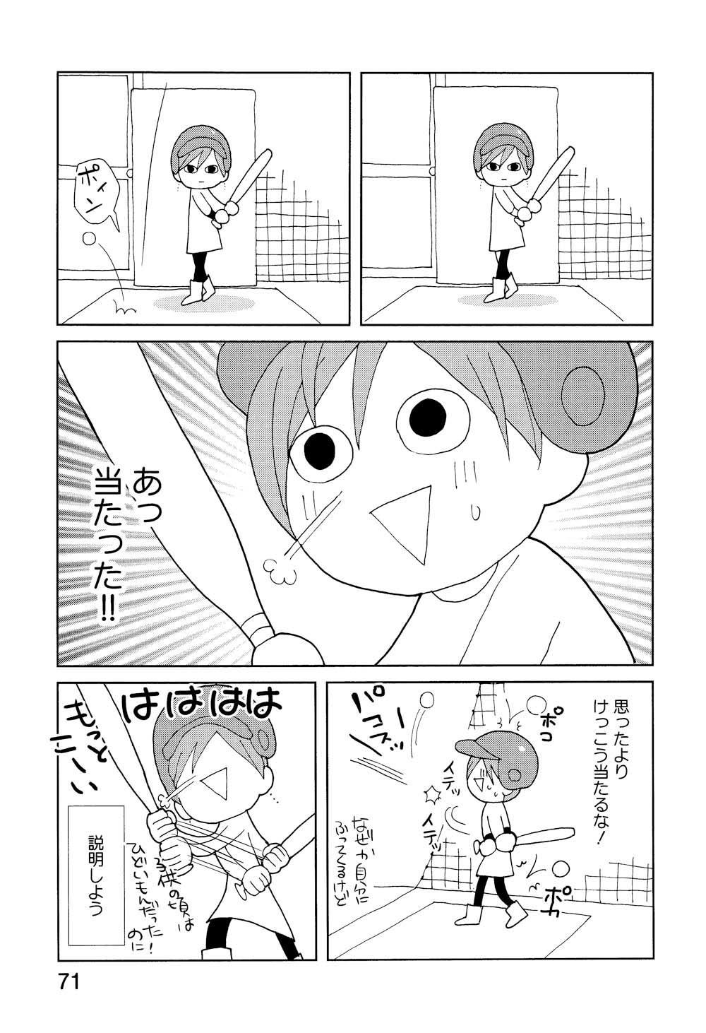 おひとりさま_072.jpg