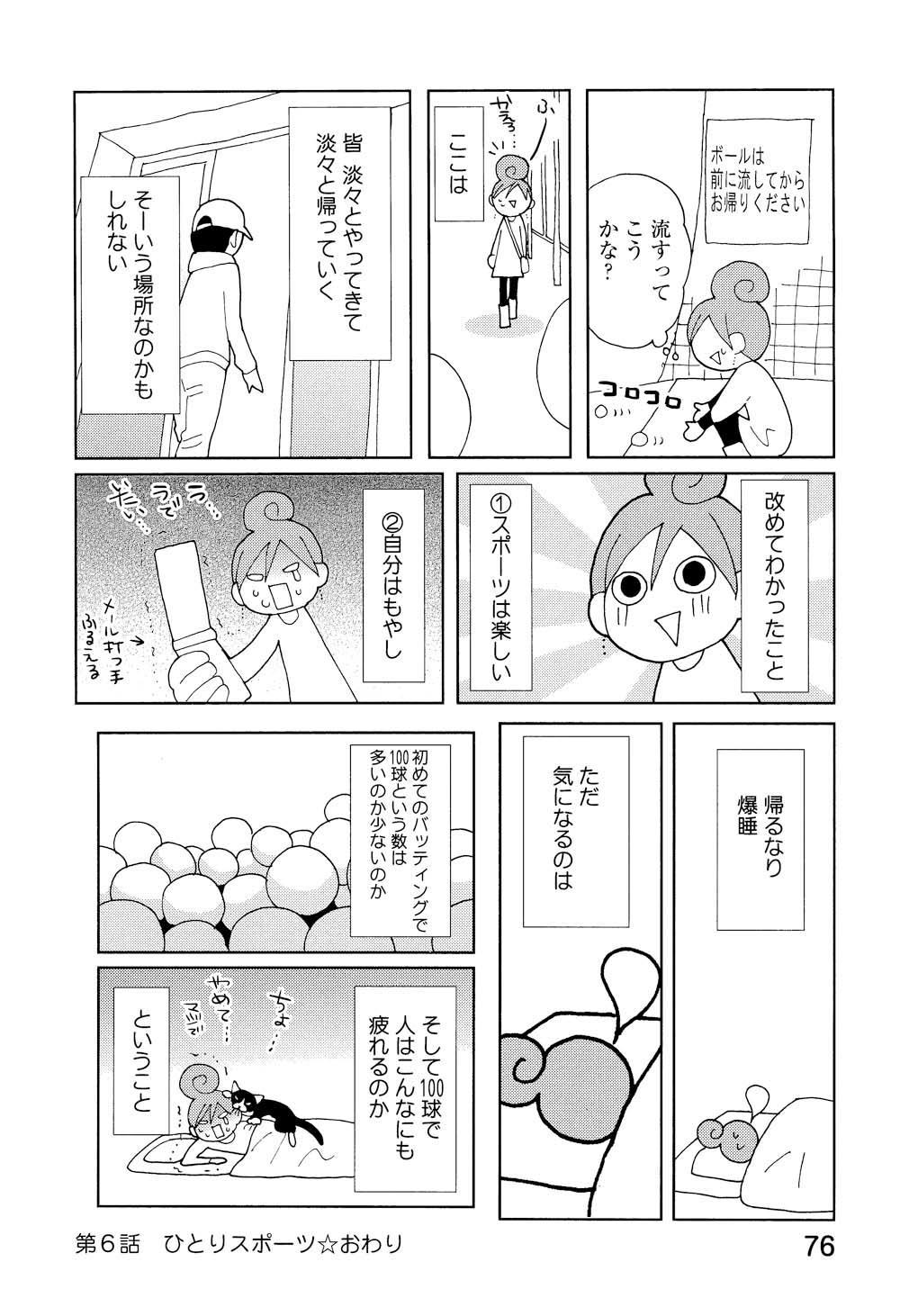 おひとりさま_077.jpg