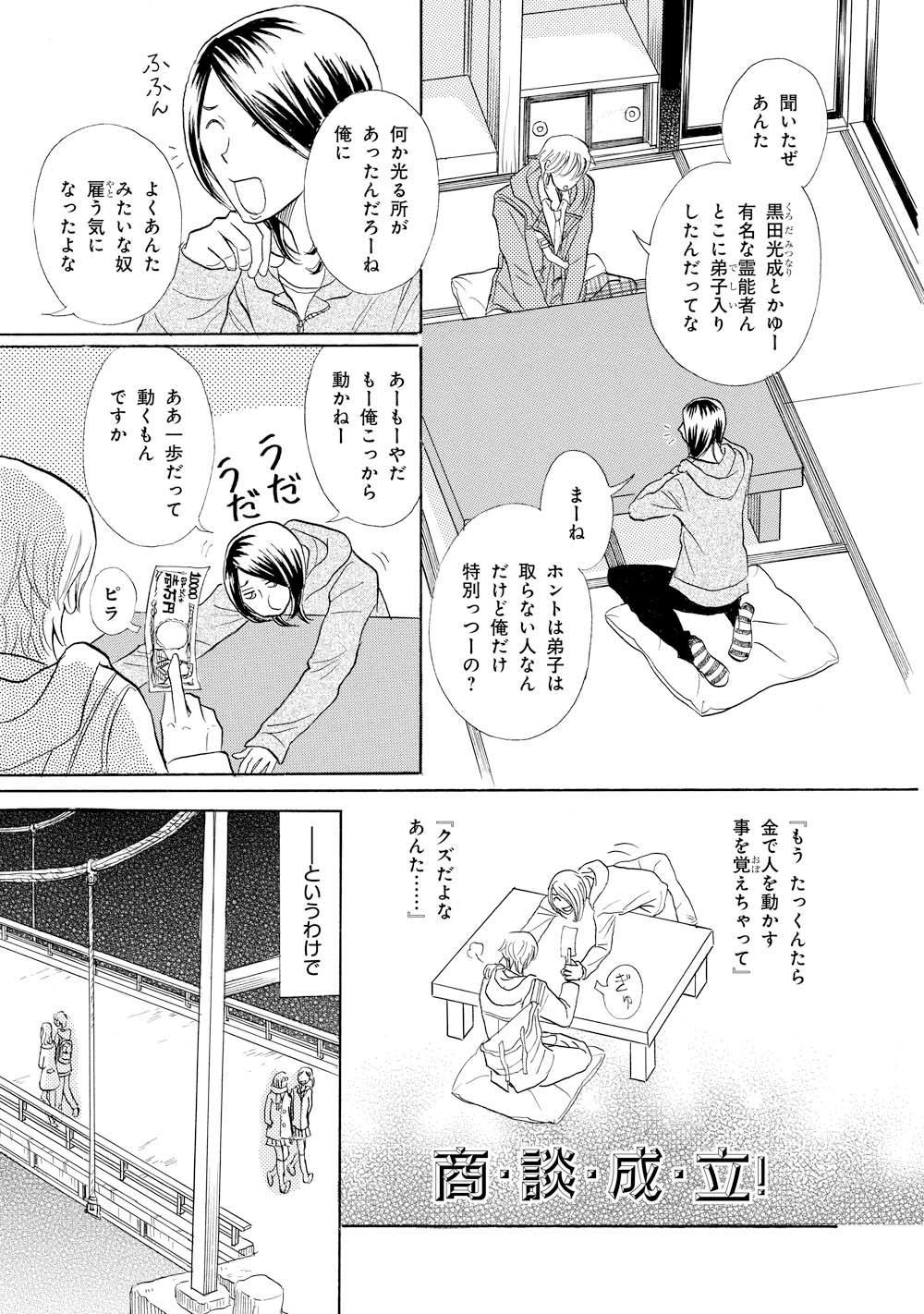 伊集院月丸_2_009.jpg