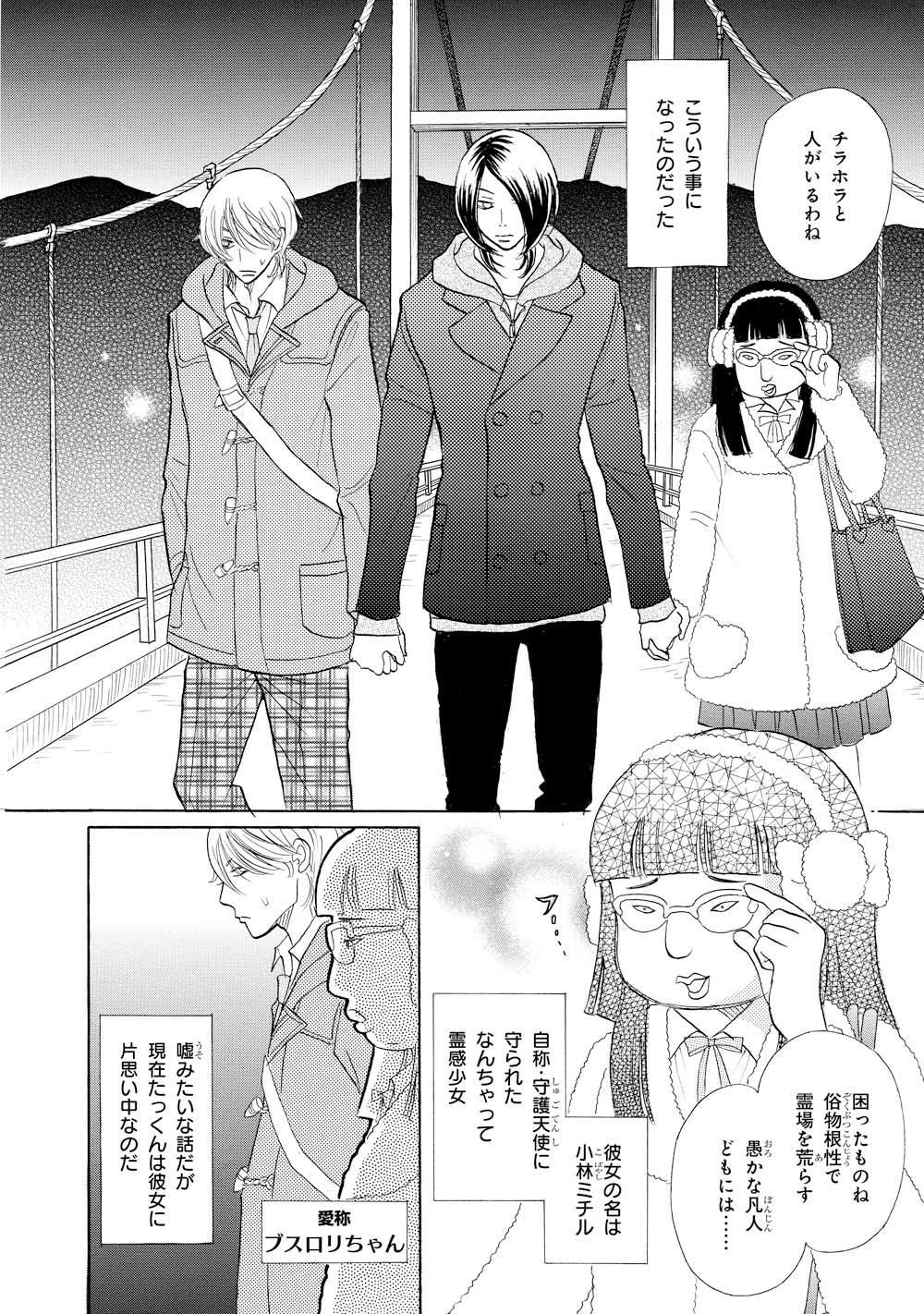 伊集院月丸_2_010.jpg