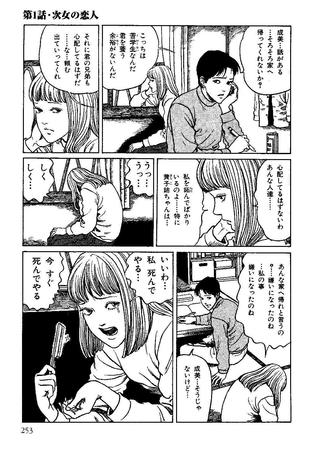 itouj_0004_0255.jpg