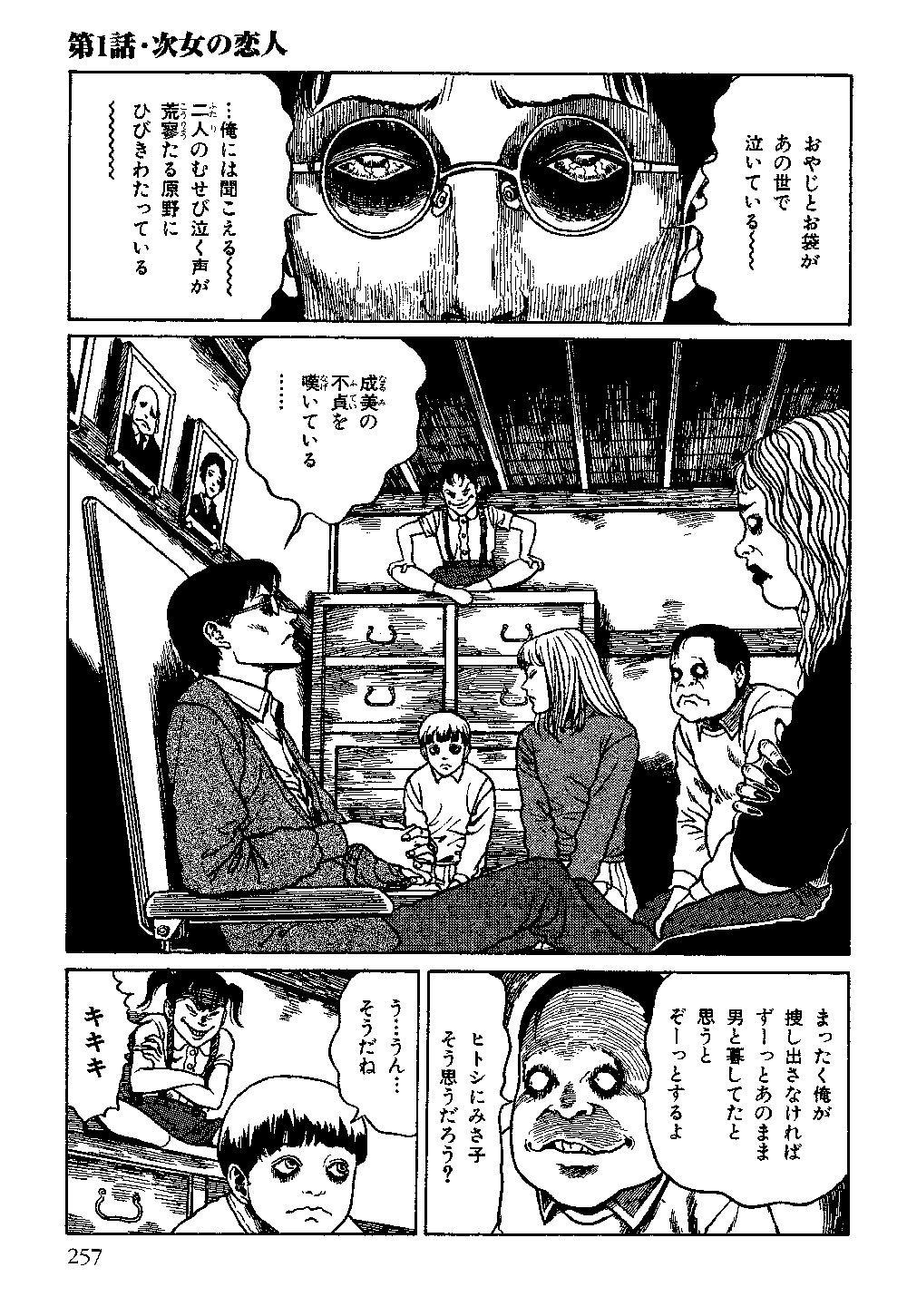 itouj_0004_0259.jpg