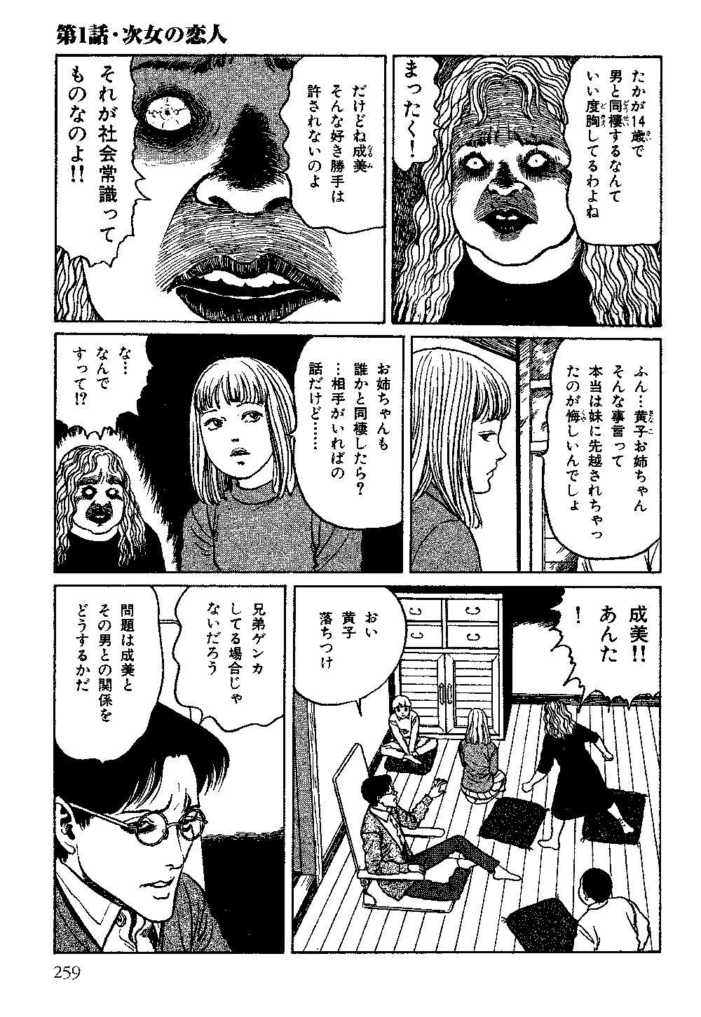 itouj_0004_0261.jpg