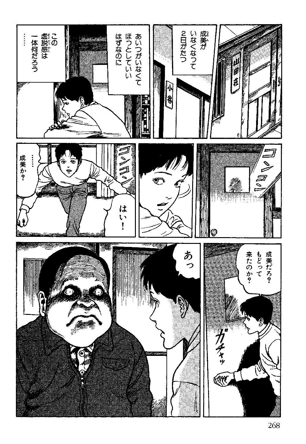itouj_0004_0270.jpg