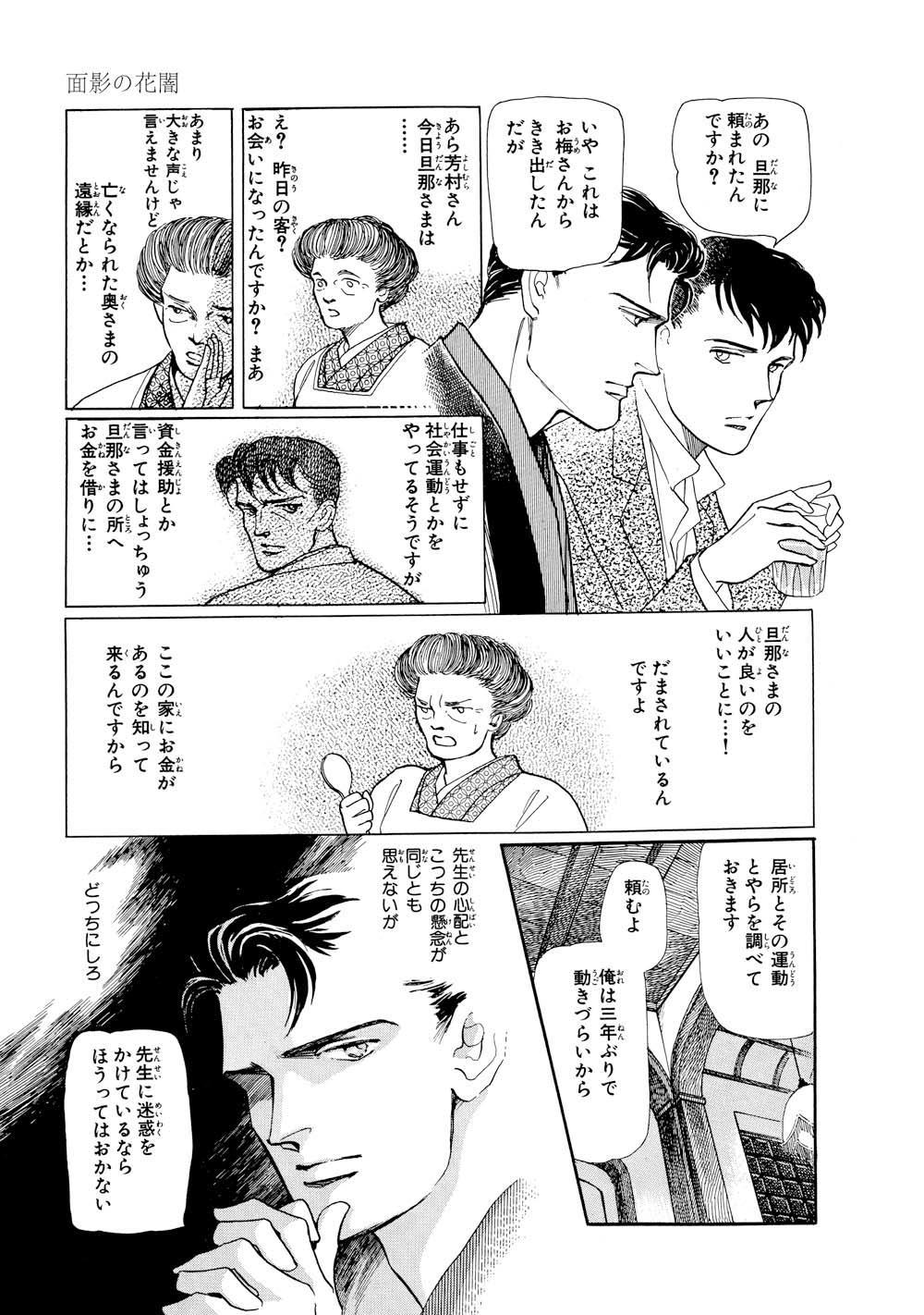 波津彬子03_017.jpg