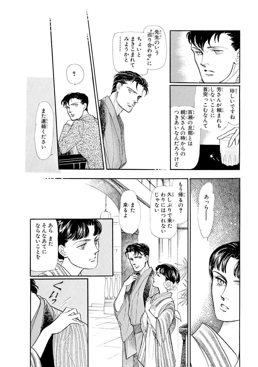 波津彬子03_018.jpg