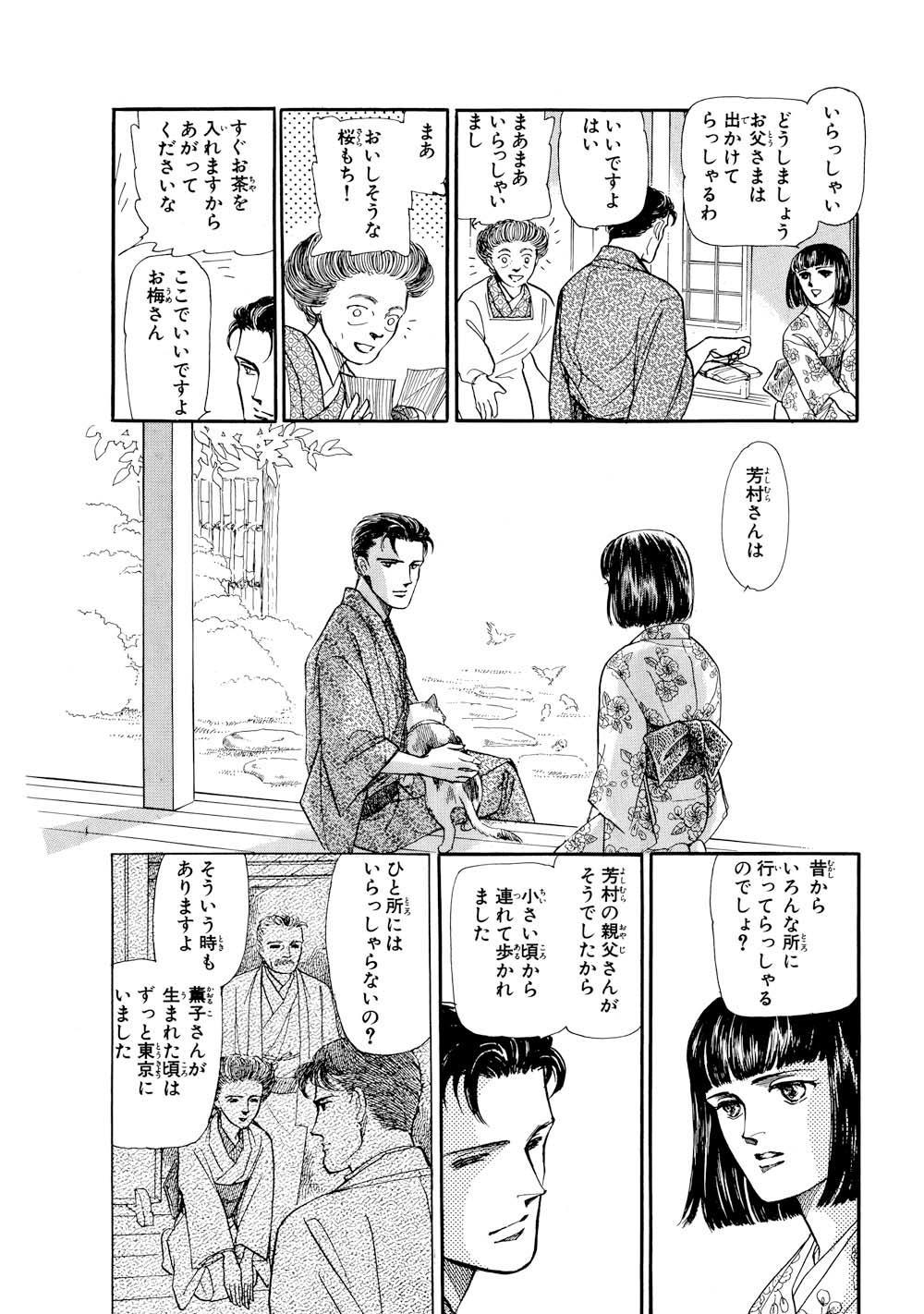 波津彬子03_020.jpg