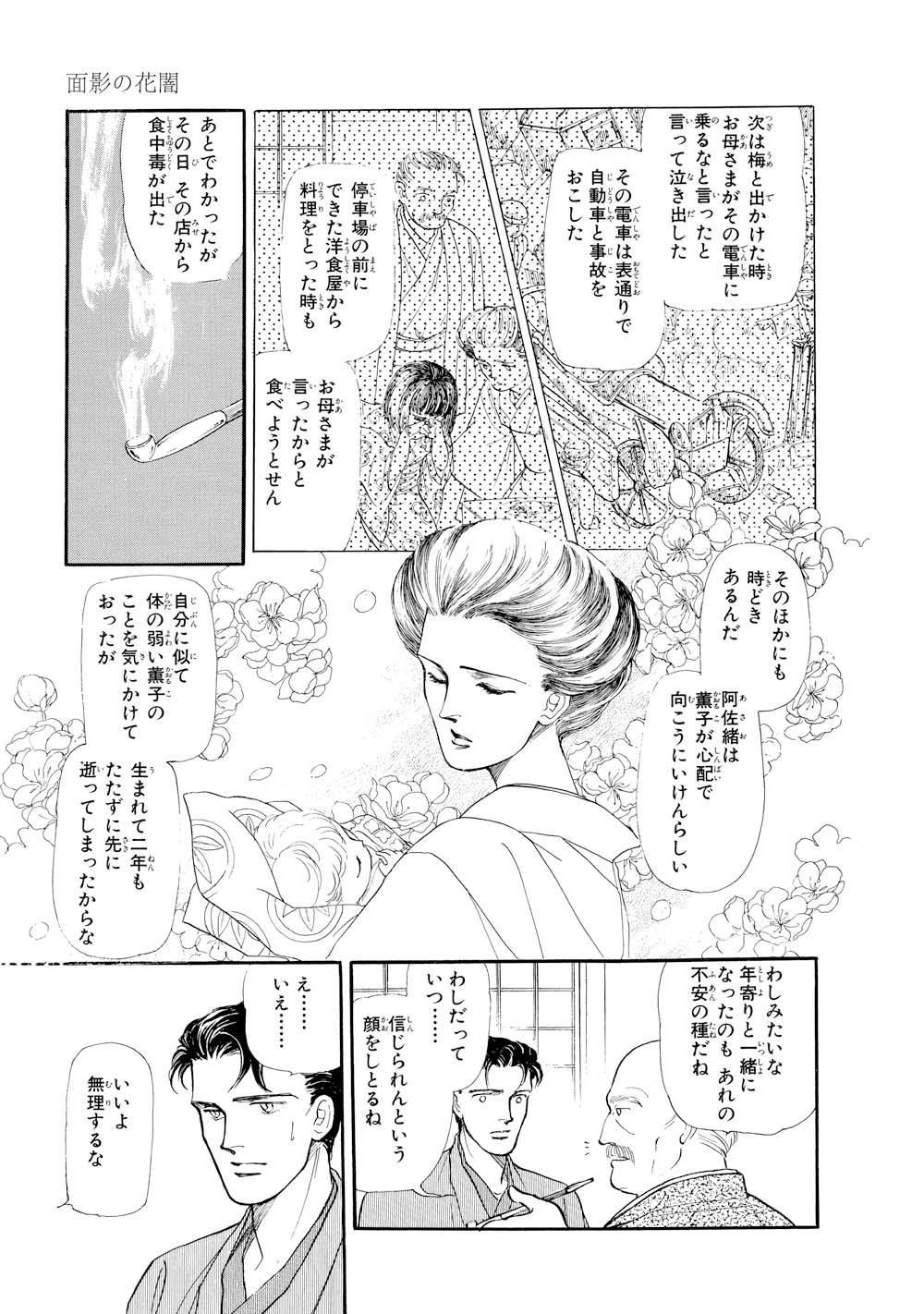波津彬子03_013.jpg