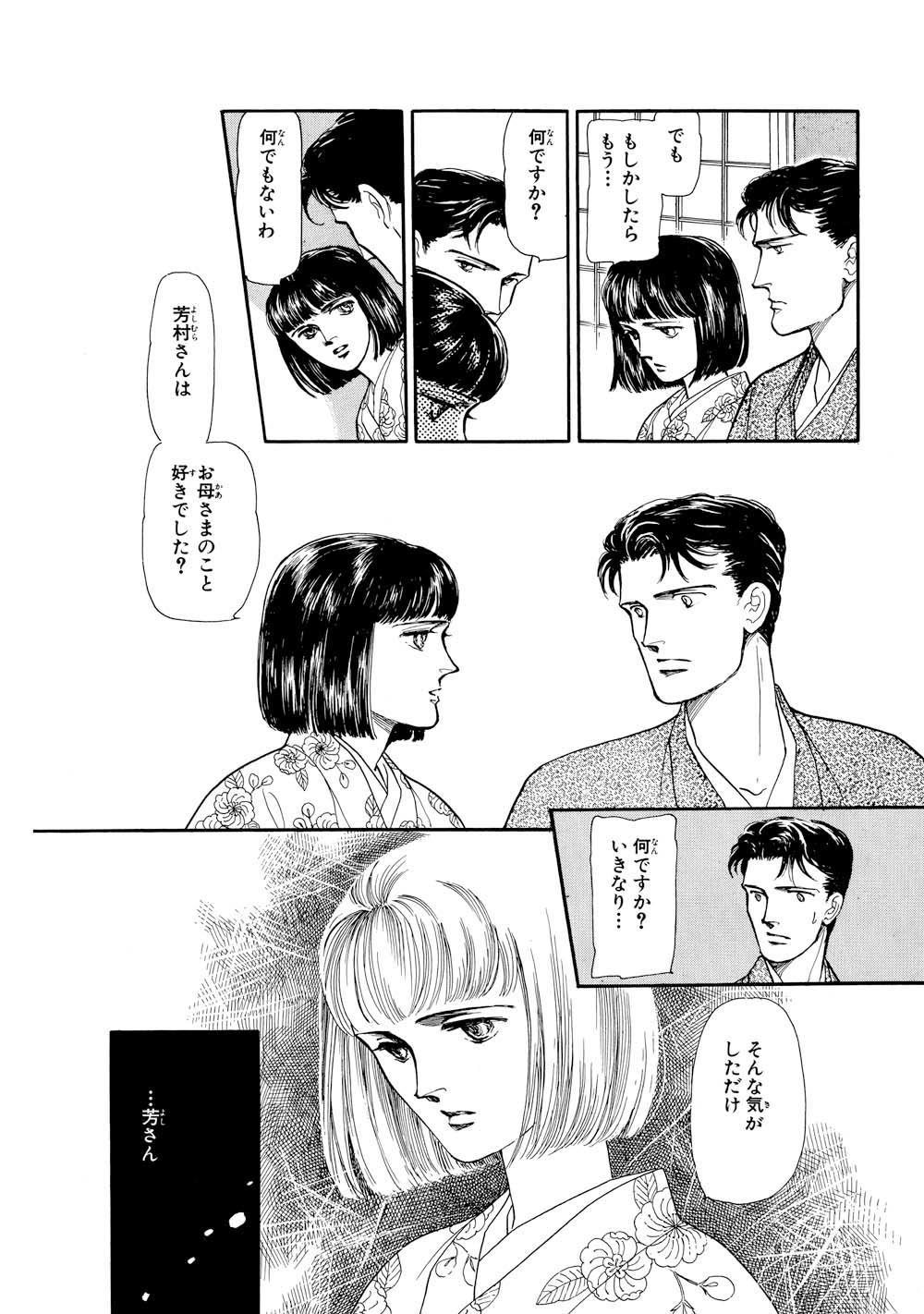 波津彬子03_022.jpg