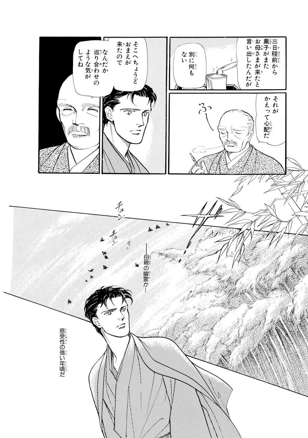 波津彬子03_014.jpg