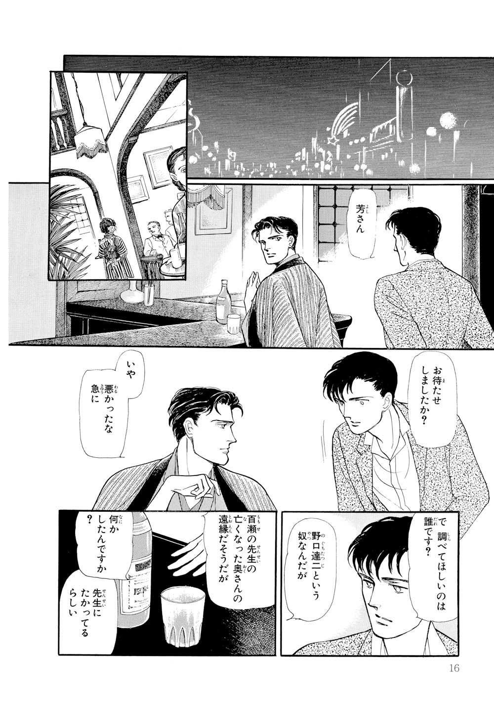波津彬子03_016.jpg