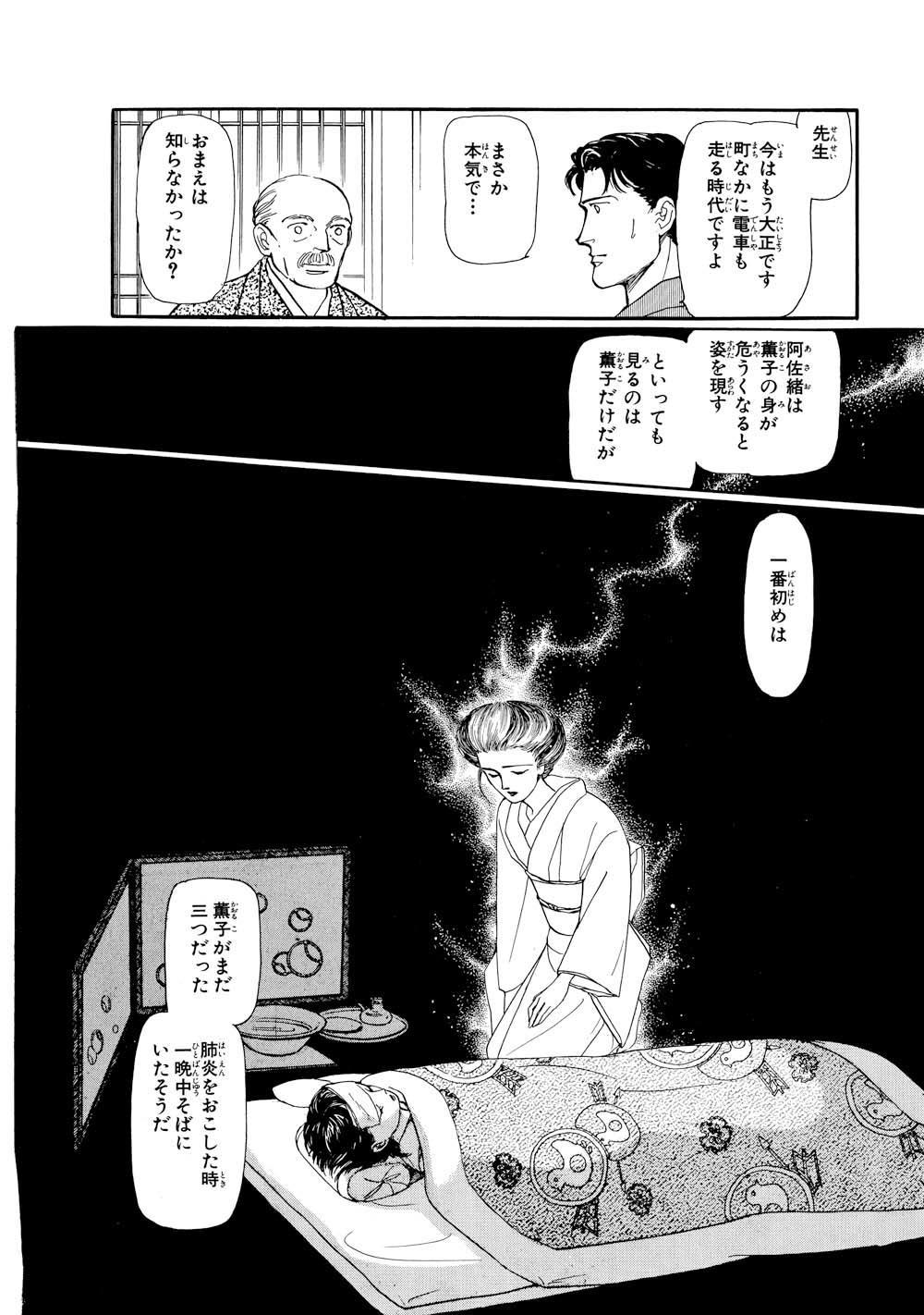 波津彬子03_012.jpg