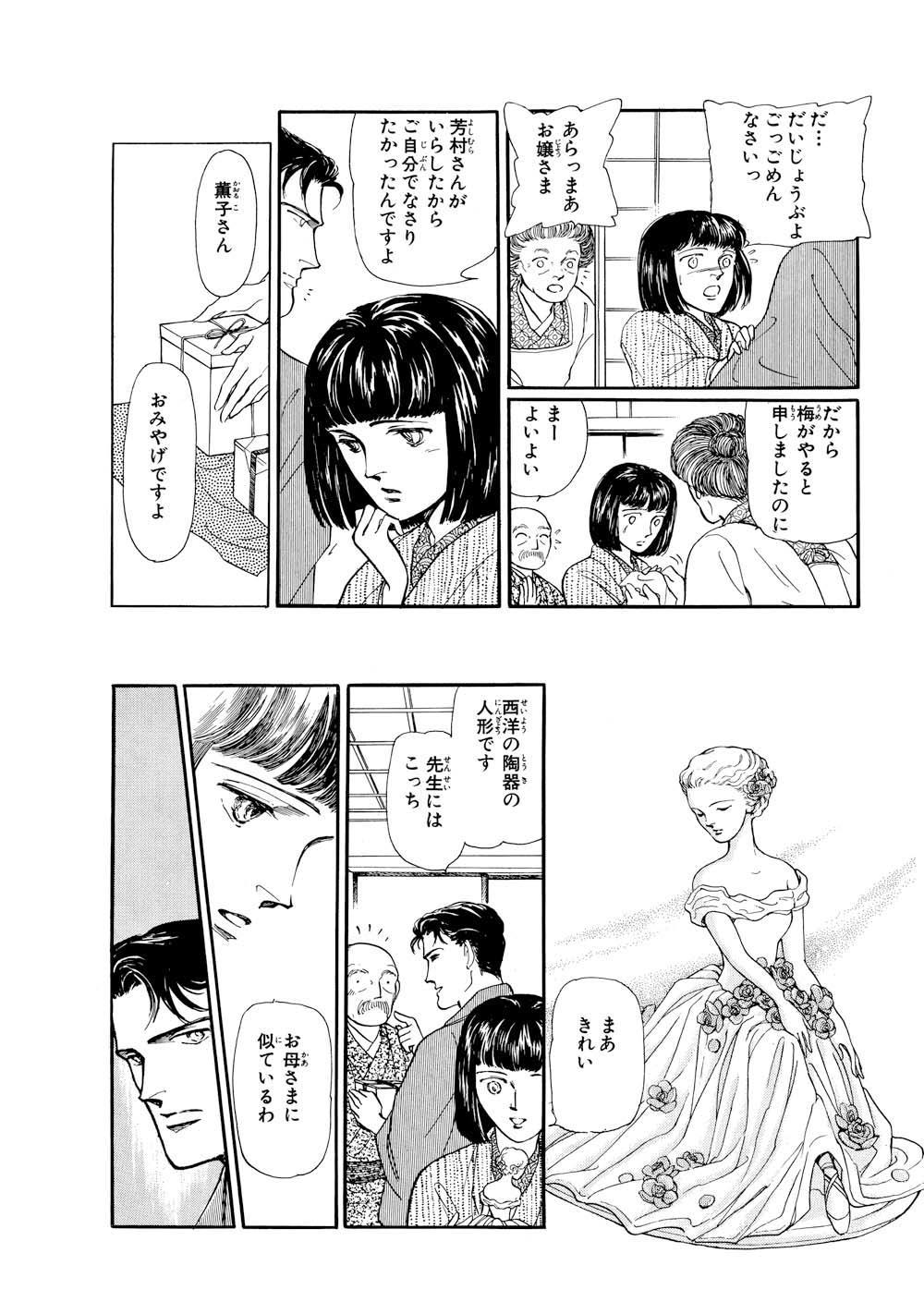 波津彬子03_010.jpg