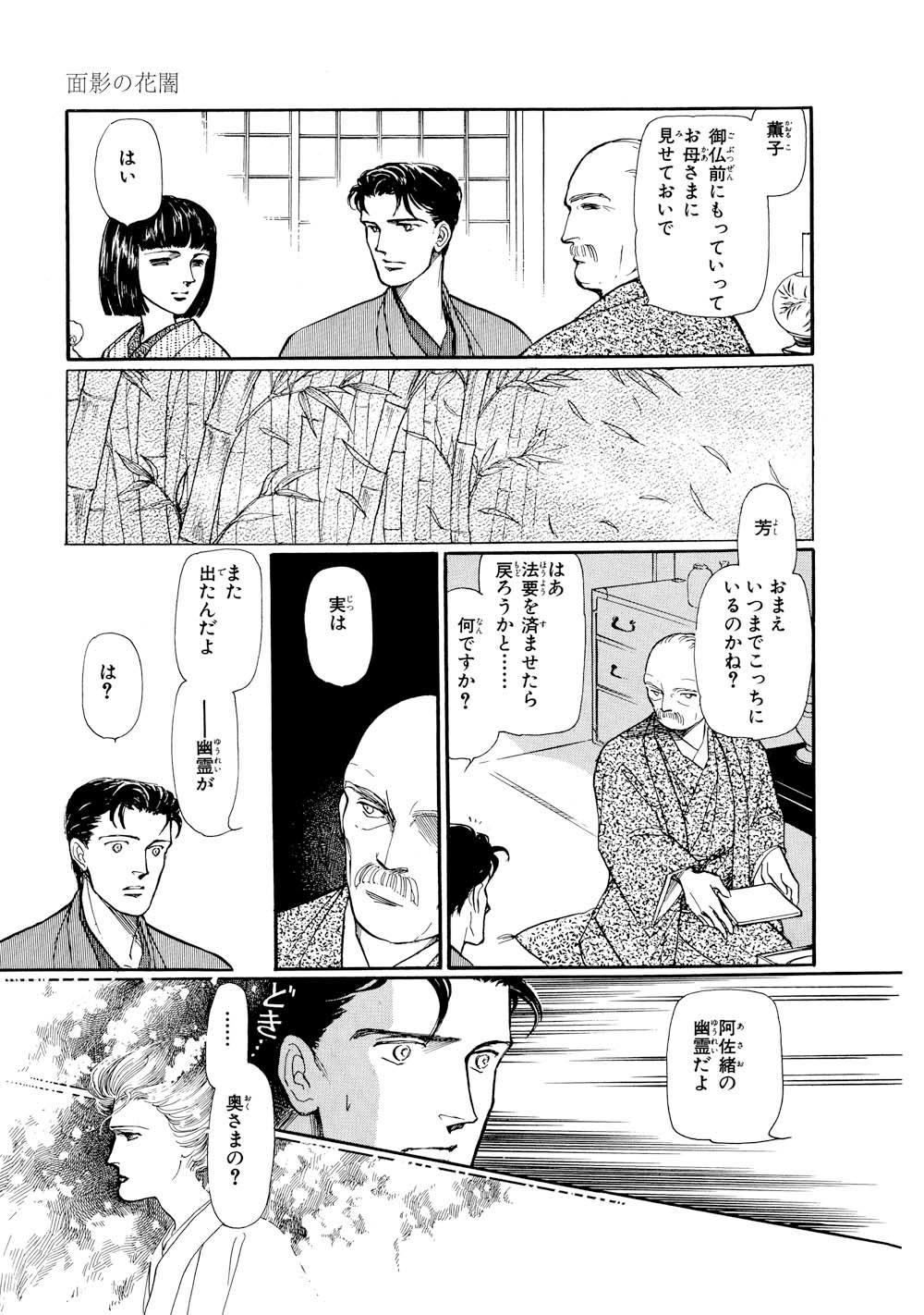 波津彬子03_011.jpg
