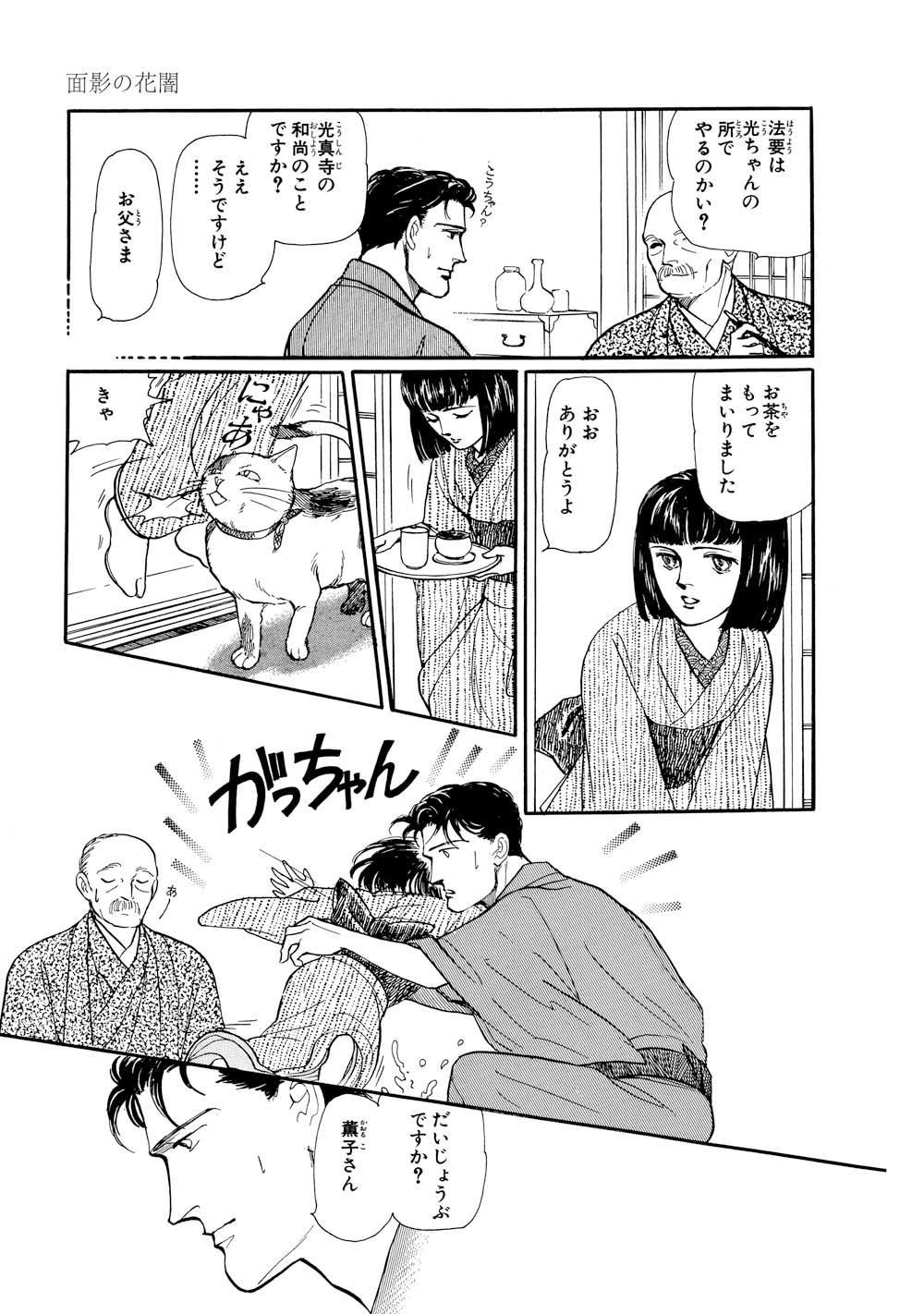 波津彬子03_009.jpg