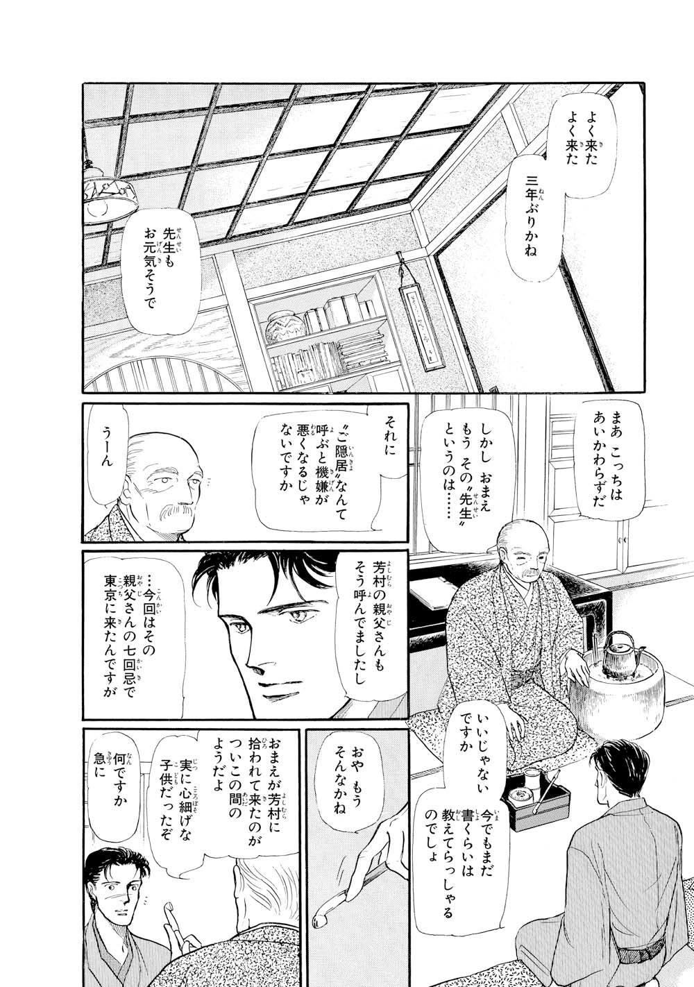 波津彬子03_008.jpg