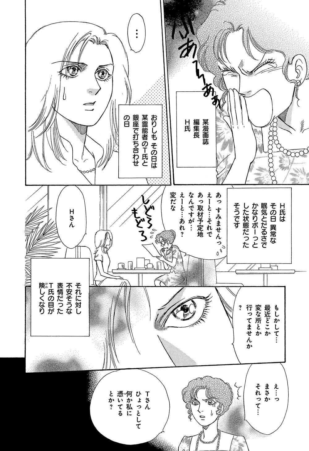 オカルト万華鏡01_097.jpg