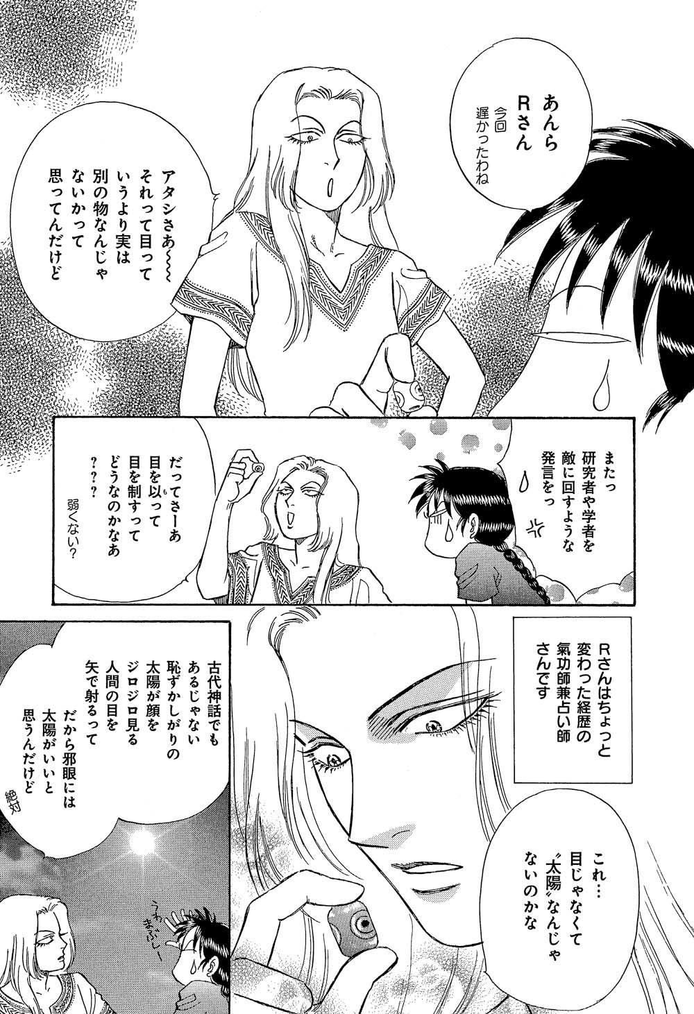 オカルト万華鏡01_094.jpg