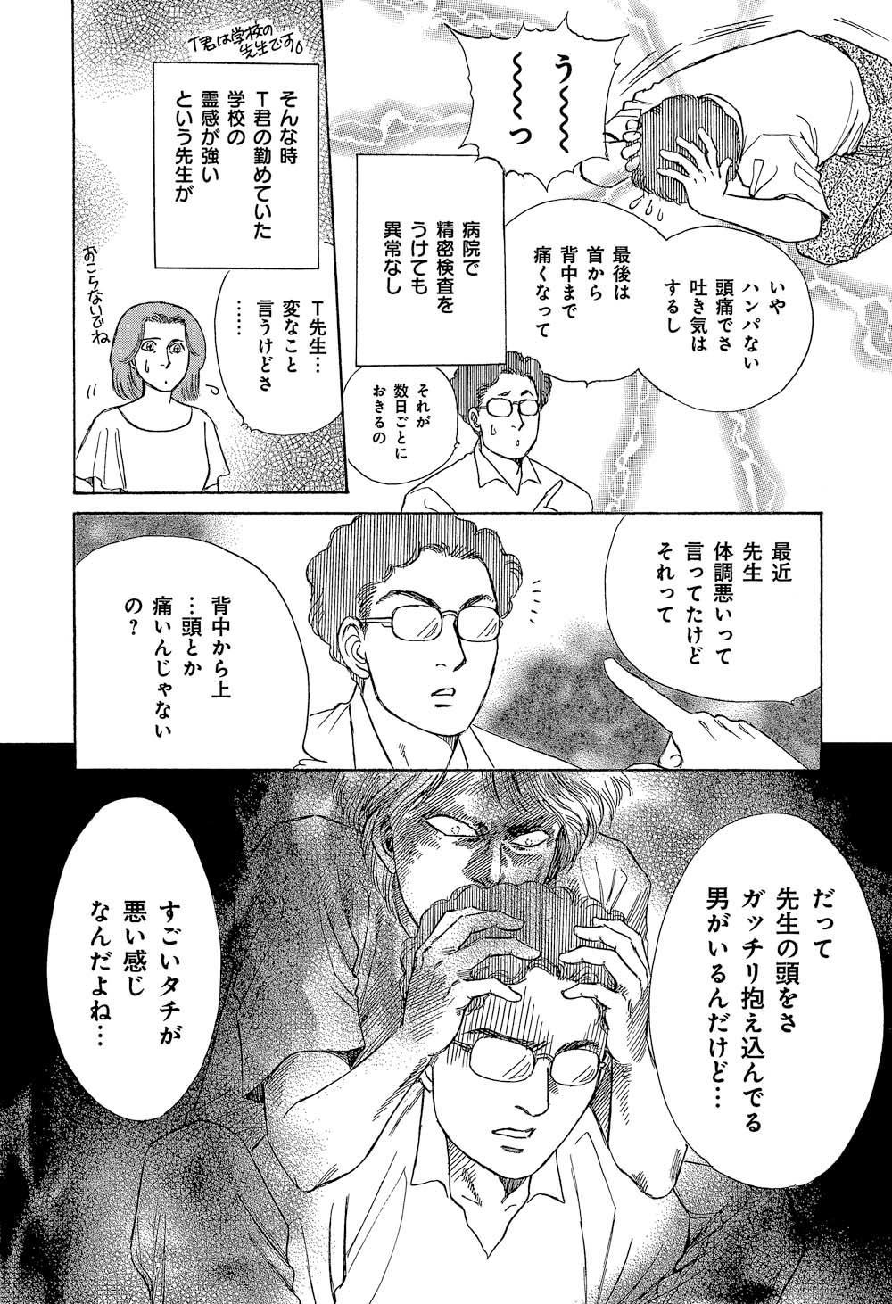 オカルト万華鏡01_085.jpg