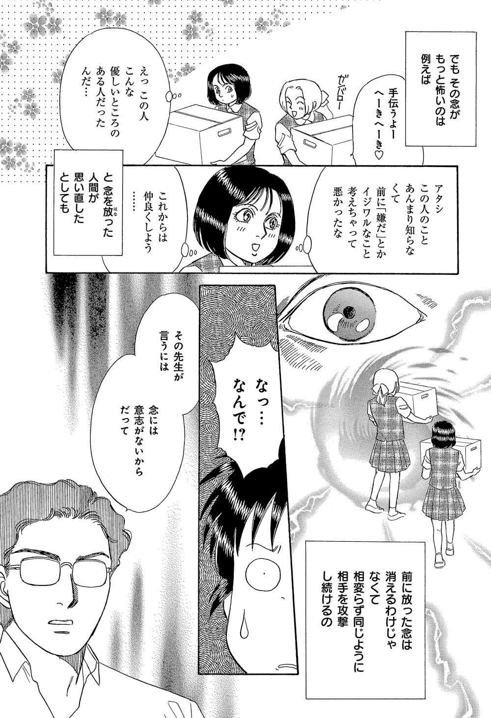オカルト万華鏡01_089.jpg