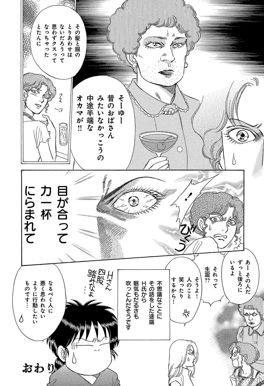オカルト万華鏡01_099.jpg