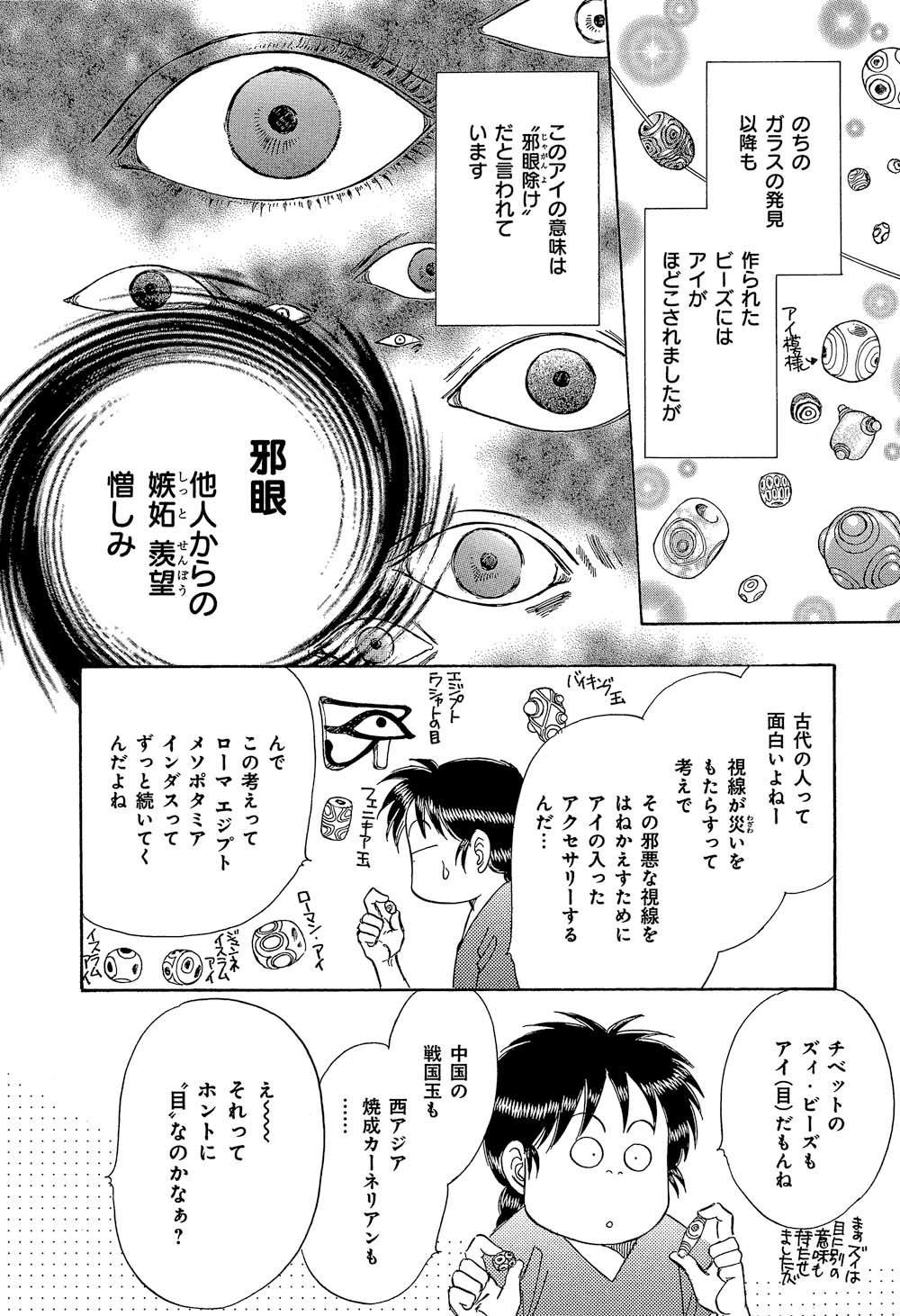 オカルト万華鏡01_093.jpg