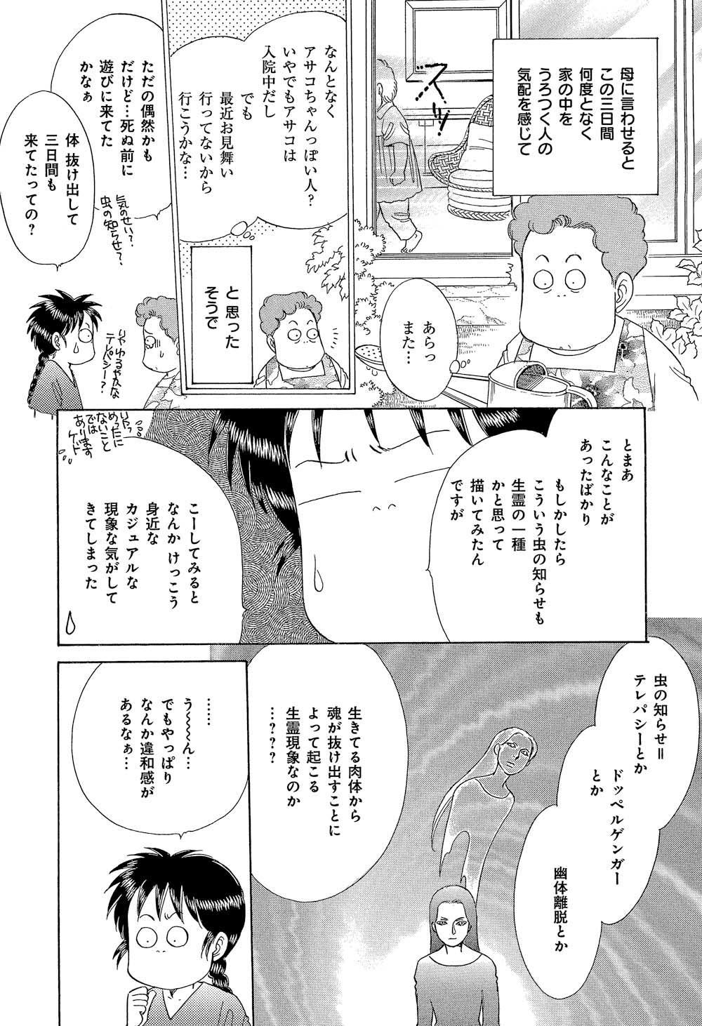 オカルト万華鏡01_083.jpg