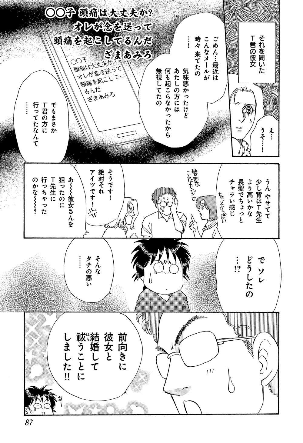 オカルト万華鏡01_086.jpg