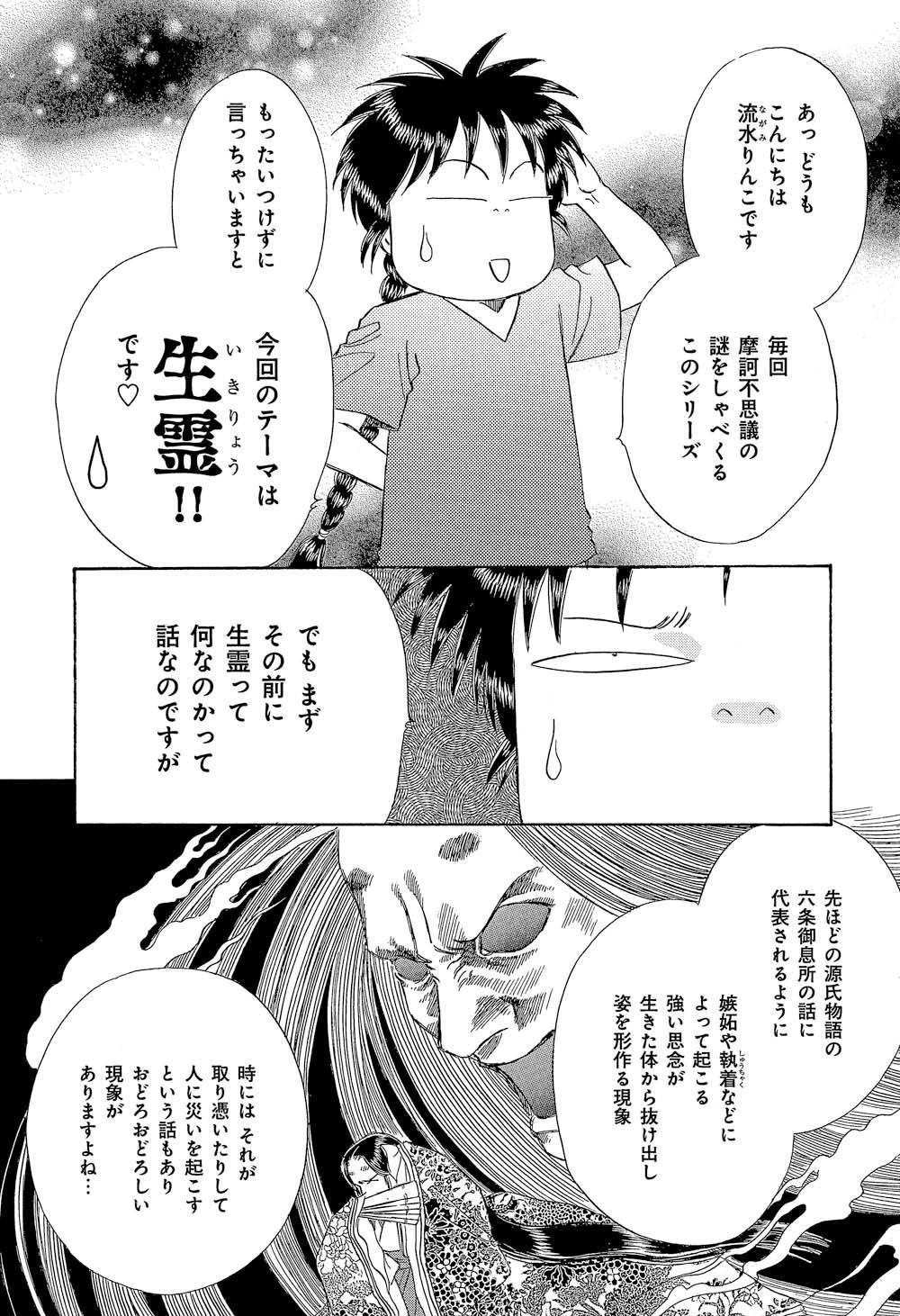 オカルト万華鏡01_079.jpg