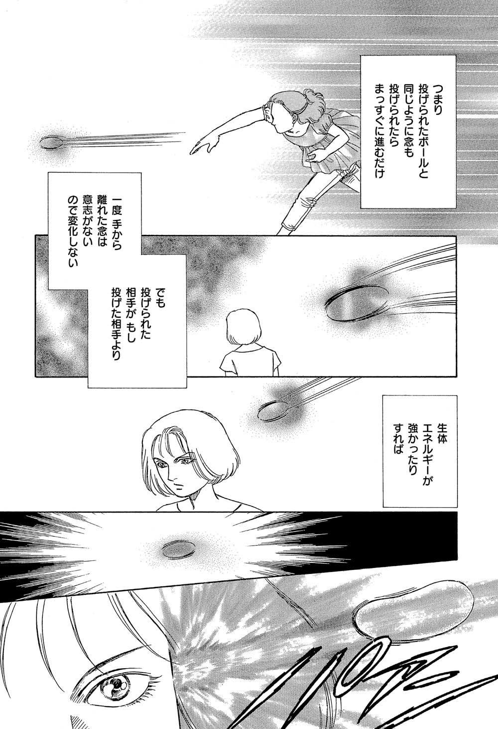 オカルト万華鏡01_090.jpg