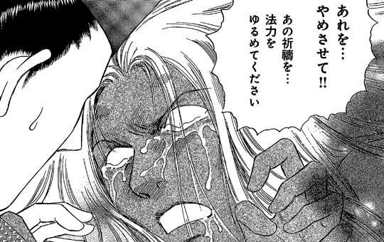オカルト万華鏡 第4話 ①
