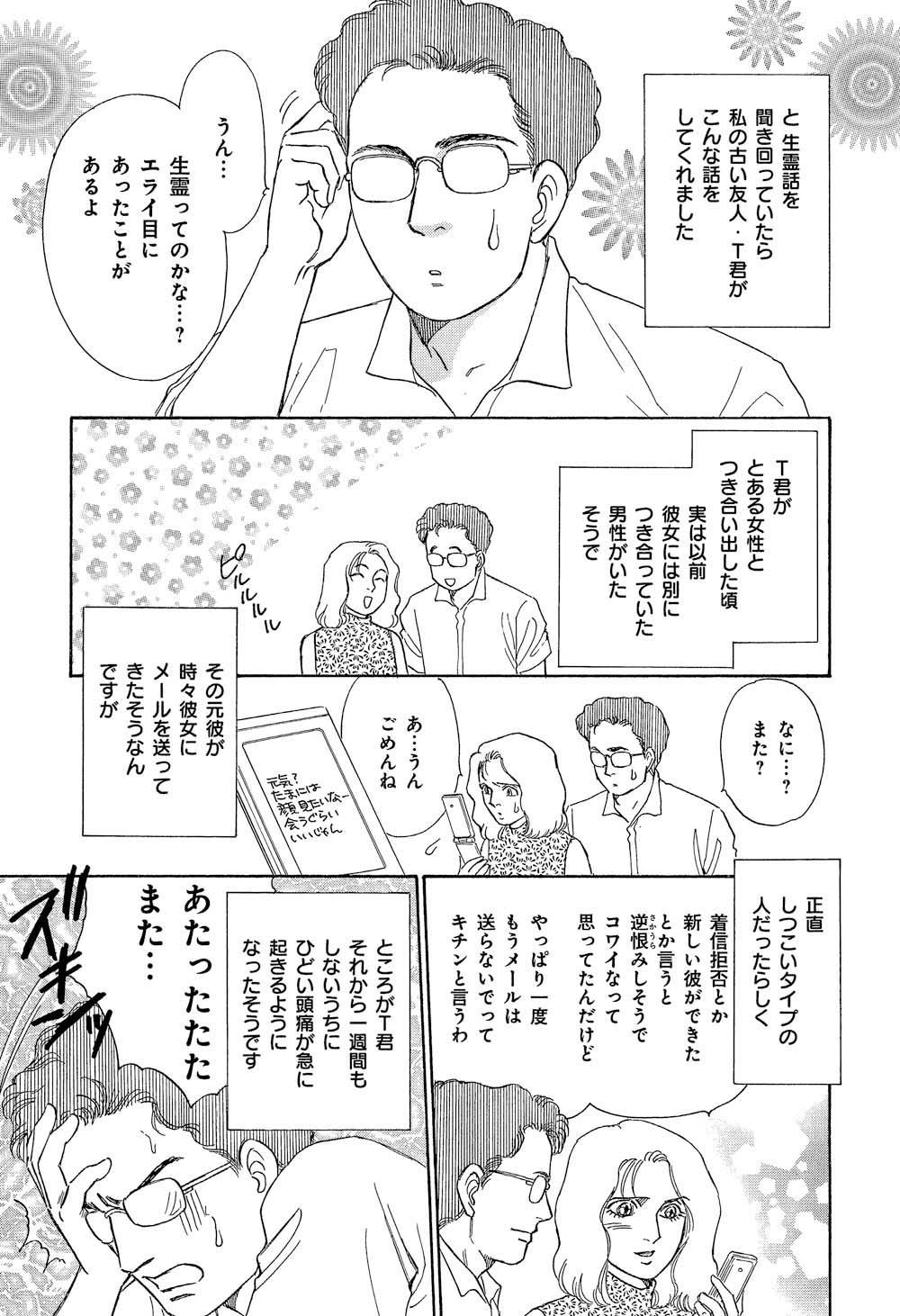 オカルト万華鏡01_084.jpg