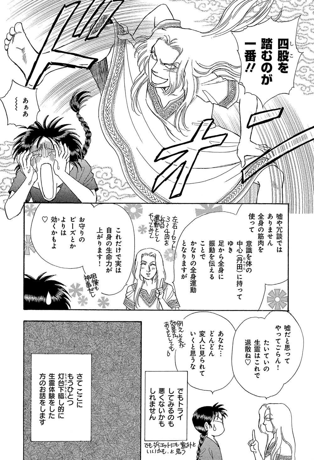 オカルト万華鏡01_096.jpg