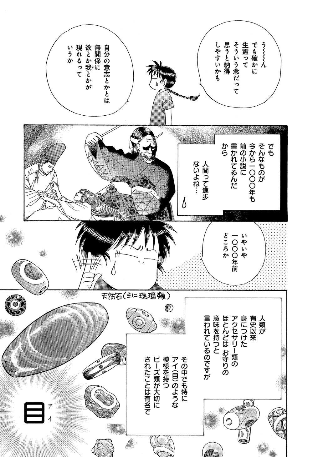 オカルト万華鏡01_092.jpg