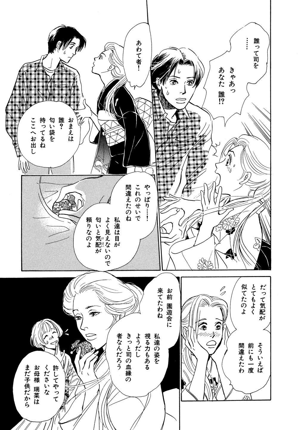 百鬼夜行抄_03_0091.jpg