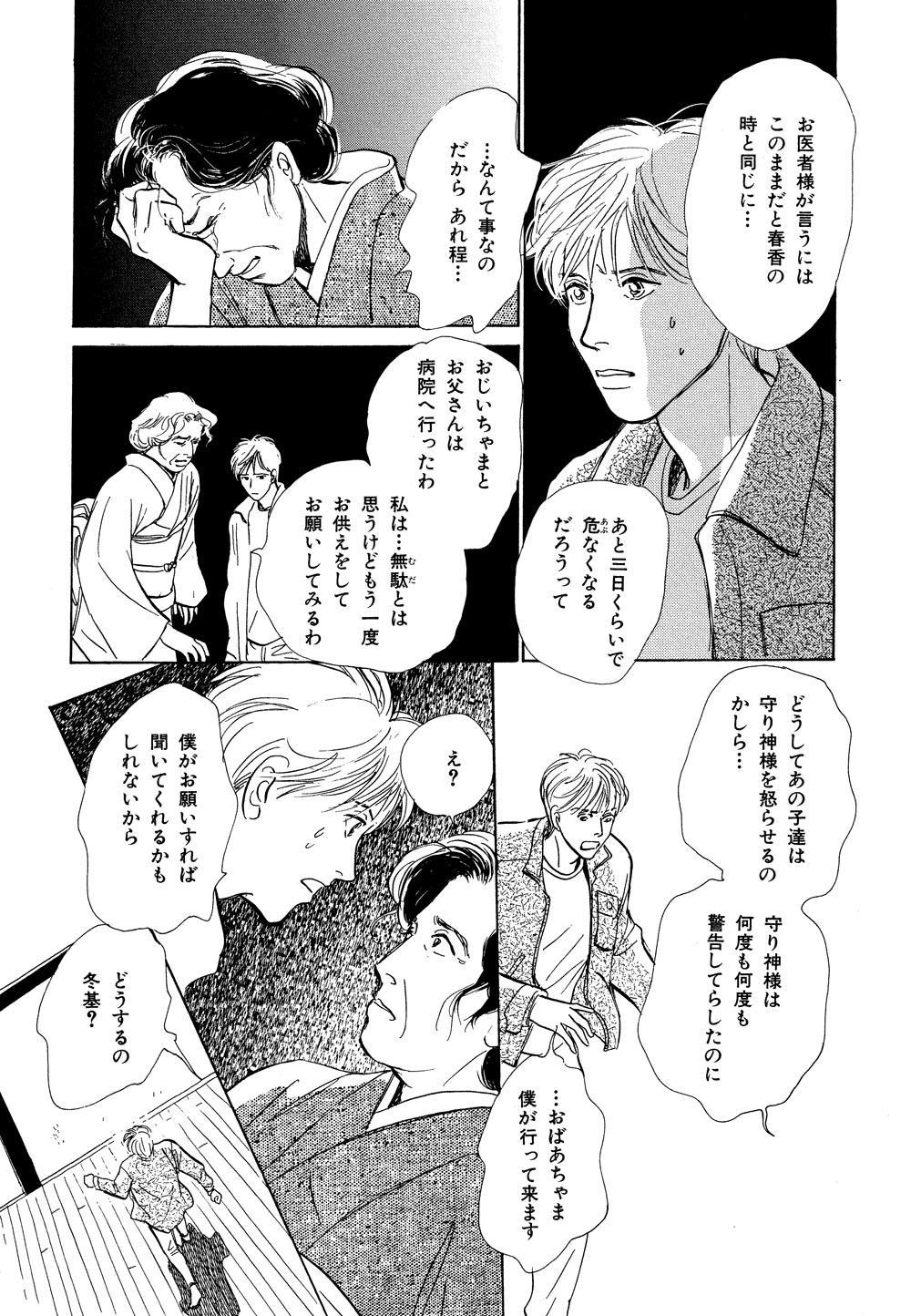 百鬼夜行抄_03_0103.jpg
