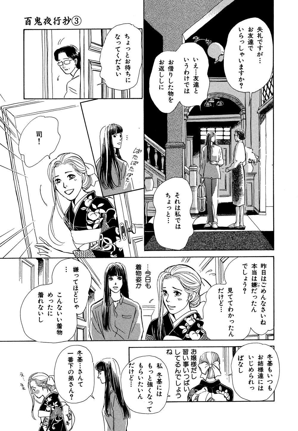 百鬼夜行抄_03_0077.jpg