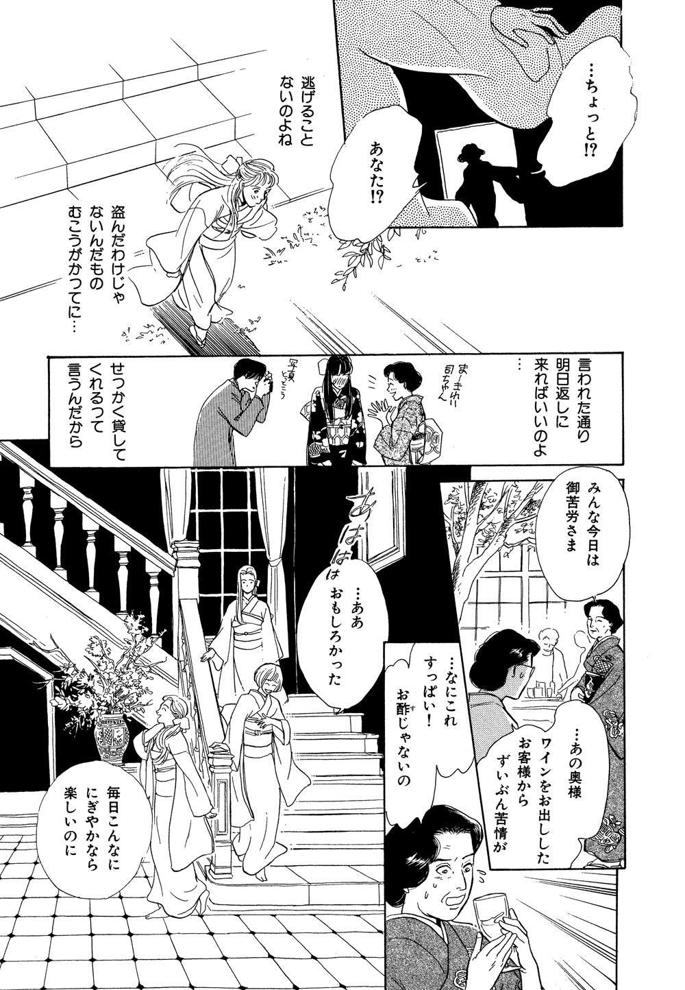 百鬼夜行抄_03_0075.jpg