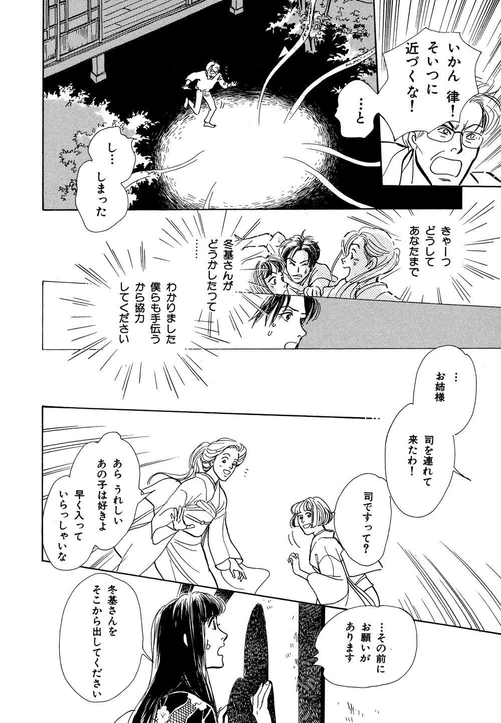 百鬼夜行抄_03_0112.jpg